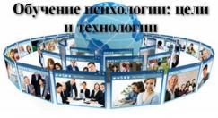 Подведение итогов международного вебинара «Обучение психологии: цели и технологии» (Минск – Тула)